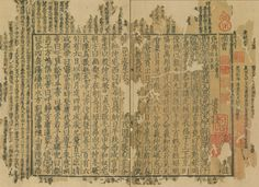 Transcription of the Shangshu, book of documents, one of the five classics, from Zhou dynasty. It describes the fights of the previous kings as well as the sacrificial ceremonies. World History Facts, Out Of Place Artifacts, Zhou Dynasty, Pseudo Science, Chinese Writing, I Ching, Ancient China, Ancient History, Archaeology