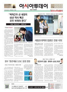 아시아투데이 ASIATODAY 1면. 20140918 (목)