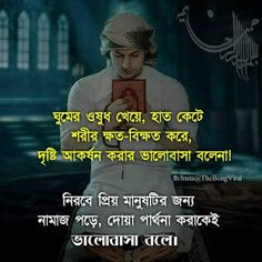 Love Quotes For Him Funny, Love Quotes Photos, Picture Quotes, Bengali Love Poem, Love Quotes In Bengali, Beautiful Islamic Quotes, Islamic Inspirational Quotes, Wish Quotes, Girly Quotes