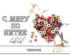 """CuteCut: НОВАЯ РУБРИКА """"С МИРУ ПО НИТКЕ"""". ЧИПБОРД"""