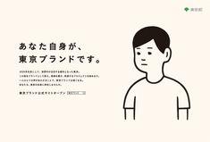 東京のブランディングを伝えるメッセージ広告   ブレーン 2015年10月号