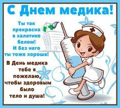 Картинки с Днем медика для девушки