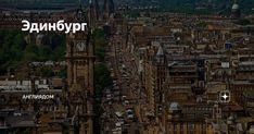 Эдинбург. Этот древний и прекрасный город расположен на востоке побережья Шотландии. Уже около шести веков Эдинбург — бессменная столица Шотландии и административный центр своей области, носящий то же название. Город разделён на две половины, называемые Старым и Новым городом, обе части были занесены в список Всемирного Наследия в 1995 году. Каждый год в Эдинбург стекается огромное количество туристов, приблизительно тринадцать миллионов, что делает столицу Шотландии вторым в Великобритании… City Photo