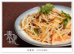 素醬媽蔬食廚房: 【炒‧料理】秒殺級家常菜系列。快炒馬鈴薯絲