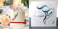 Si vous recherchez un modèle de faire-part oriental, Faouzia Hilmy réalise des faire-parts de mariage orientaux avec la calligraphie arabe des prénoms.