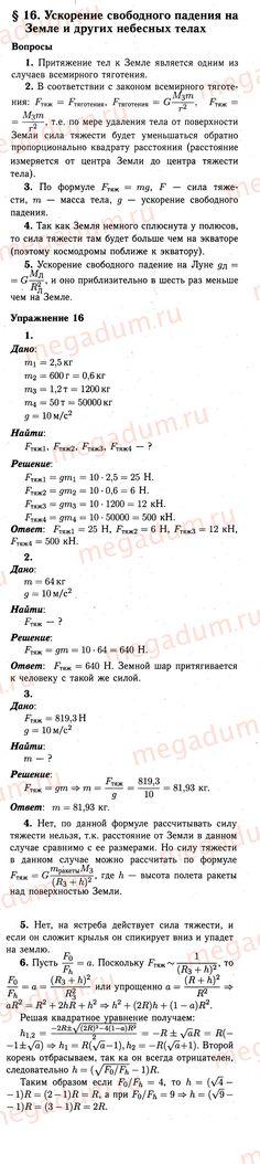Ответы на вопросы и упражнения параграфа §16 - Физика 9 класс Перышкин