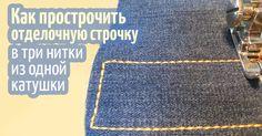 строка в три нити из одной катушки