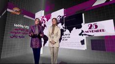 به مناسبت ۲۵ نوامبر روز جهانی حذف خشونت علیه زنان سيماى آزادى – تلويزيون ملى ايران – 24 نوامبر 2015 – 3 آذر 1394 ===============  سيماى آزادى- مقاومت -ايران – مجاهدين –MoJahedin-iran-simay-azadi-resistance