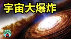 """""""宇宙大爆炸""""究竟是什麼?為什麼""""愛因斯坦""""是錯誤的,""""哈勃""""是對的!"""