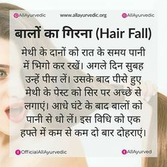Home Health Remedies, Home Remedies For Hair, Skin Care Remedies, Natural Health Remedies, Healthy Hair Remedies, Good Health Tips, Natural Health Tips, Health And Fitness Tips, Health And Beauty Tips