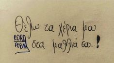#greekquotes #greekposts #lordpoems