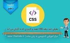 معرفی چند ترفند CSS مفید و کاربردی که به کارتان می آید در این مطلب همراه شما هستیم با مجموعه ای از چند ترفند CSS مفید که می توانید هنگام کار با صفحات وب و استایل دهی از آنها استفاده کنید. این ترفندها همراه با کدهایی که در ادامه خواهد آمد برای شما گذاشته شده است تا از آنه�