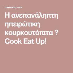 Η ανεπανάληπτη ηπειρώτικη κουρκουτόπιτα ⋆ Cook Eat Up! Cake Recipes, Eat, Cooking, Cakes, Kitchen, Easy Cake Recipes, Cake Makers, Kuchen, Cake