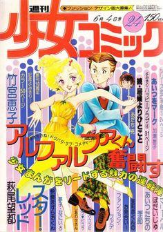 takemiya keiko, cover of shoujo comic magazine