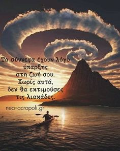 Love You Gif, Greek Quotes, True Words, Wonderful Images, Picture Quotes, Good Night, Health Tips, Motivational Quotes, Life Quotes