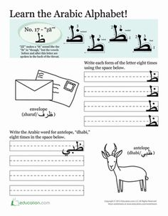 Third Grade Arabic Foreign Language Worksheets: Writing Arabic: ẓā'