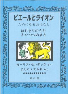 ピエールとライオン-ためになるおはな, http://www.amazon.co.jp/dp/4572002886/ref=cm_sw_r_pi_awdl_E17avb1DKZZJZ