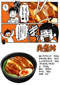 「ド丼パ!●11杯目「角煮丼」」/「あやぶた」の漫画 [pixiv]