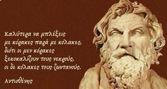 Greeks, Personality, Politics, Statue, History, Fitness, Quotes, Beautiful, Quotations