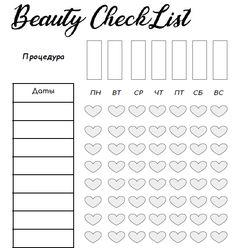Beauty чек-лист I Блог Переменам Быть!