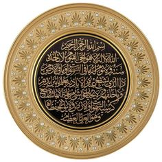 Ayat Al Kursi Gold Black Islamic Hanging Frame Plate Turkish 42cm Ideal Eid Gift at just £19.99 Only.  Place your order online here: https://www.theorientuk.com/collections/home-deco-gifts/products/ayat-al-kursi-gold-black-islamic-hanging-frame-plate-turkish-42cm-ideal-eid-gift