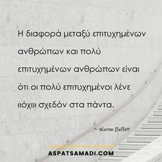 Η διαφορά μεταξύ επιτυχημένων ανθρώπων και πολύ επιτυχημένων ανθρώπων είναι ότι οι πολύ επιτυχημένοι λένε «όχι» σχεδόν στα πάντα. #success John Keats, Sylvia Plath, Anais Nin, Charles Bukowski, Scott Fitzgerald, Greek Quotes, Relationship Quotes, Relationships, I Miss You