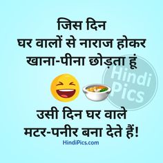 Funny Corona Virus Jokes In Hindi