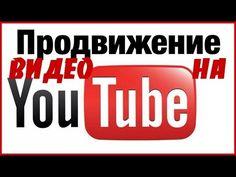 (10) Продвижение видео после загрузки его на канал - YouTube