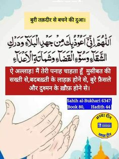 Islamic Dua, Islamic Quotes, Good Morning Beautiful Flowers, Chemical Equation, Richie Rich, Quran Quotes Inspirational, Abdominal Fat, Islamic Messages, Islam Quran