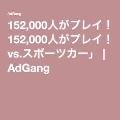 152,000人がプレイ!プジョー史上最速の車を訴求する「Twitter vs.スポーツカー」 | AdGang