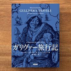 イラストレイテッドシリーズ 第一弾『ガリヴァー旅行記』刊行!! – TAPIRUS