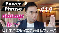 ビジネス英語にもOK、「manage to~」を使った実践英会話フレーズを7つの例文で解説 | Power Phrase #19 - YouTube Youtube, Youtubers, Youtube Movies