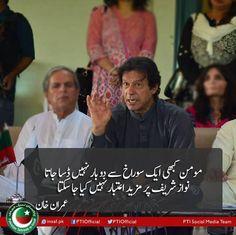 Imran khan! Reham Khan, Imran Khan, Pakistan Armed Forces, King Of Hearts, Great Leaders, Alhamdulillah, Quotations, Abs, Politics