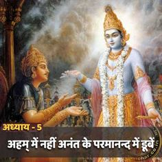 Revolution Of Thoughts : भगवदगीता एक वाक्य में . Krishna Quotes In Hindi, Radha Krishna Quotes, Krishna Radha, Hare Krishna, Desi Quotes, Marathi Quotes, Meditation In Hindi, Inspiring Quotes About Life, Inspirational Quotes