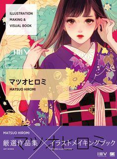 Matsuo Hiromi マツオヒロミ - ILLUSTRATION MAKING & VISUAL BOOK cover - Japan - 2016