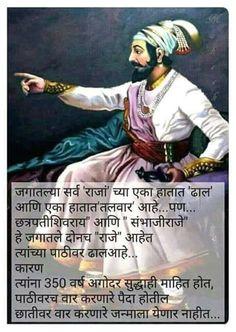 Funny Attitude Quotes, Life Quotes, Shivaji Maharaj Quotes, Marathi Jokes, Marathi Status, Pc Image, Shivaji Maharaj Hd Wallpaper, Hd Movies Download, Motivational Quotes