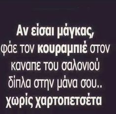 Find images and videos about funny, greek quotes and greek on We Heart It - the app to get lost in what you love. Funny Greek Quotes, Greek Memes, Sarcastic Quotes, Kai, Proverbs Quotes, Clever Quotes, Try Not To Laugh, Minions Quotes, Good Jokes