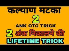 कल्याण मटका 12/10/2020 2 ANK OTC TRICK || 2 अंक निकालने की LIFETIME TRICK - YouTube All Mantra, Kalyan Tips, Education, Youtube, Onderwijs, Learning, Youtubers, Youtube Movies