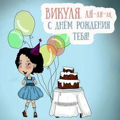 Викуля, ля-ля-ля, с днём рождения тебя! Happy B Day, Happy New Year, Birthday Cards, Happy Birthday, Spiritual Meditation, Funny Cards, Gift Baskets, Congratulations, Birthdays