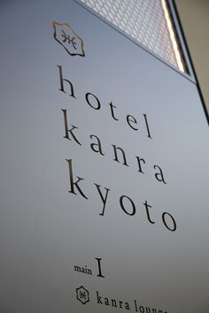hotel kanra kyoto V.I. + sign design credit : produce, brand concept, architecture and interior design: UDS Ltd. creative direction and art direction: shun kawakami, artless Inc. art direction and design: kazuki kaneko, artless Inc. design: shinsaku iwatachi, artless Inc. symbol design: emmi narasaki, Styledesignworks photographer: yuu kawakami, artless Inc. client: hotel kanra kyoto, UDS Ltd.