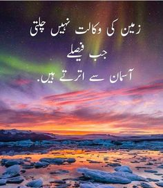 Post by Aqib Khan Urdu Funny Poetry, Poetry Quotes In Urdu, Best Urdu Poetry Images, Ali Quotes, Love Poetry Urdu, People Quotes, Hindi Quotes, Wisdom Quotes, Quotations