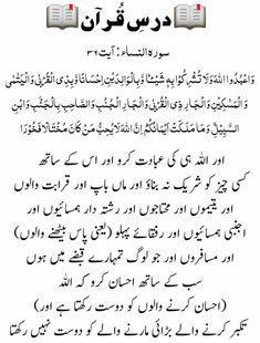 Quran Verses, Quran Quotes, Islamic Quotes, Quran Surah, Islam Quran, Iqbal Poetry, Muslim, Allah, Sky