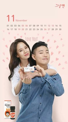 Song Ji Hyo and Kang Gary for Kyung Dong Pharmaceutical November 2016 calendar Running Man Funny, Running Man Korea, Ji Hyo Running Man, Monday Couple, Funny Moments, Korean Actors, Bts, In This Moment, Songs