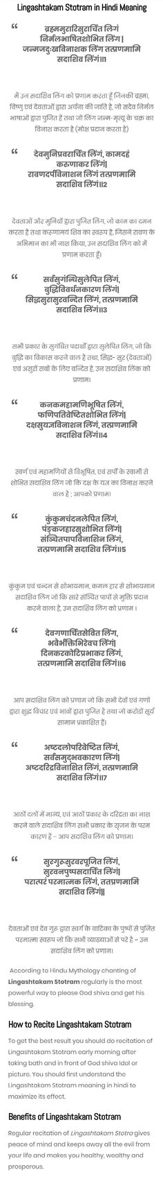 Recite Meaning In Hindi