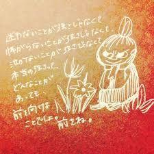 「心の名言」の画像検索結果 Little My Moomin, Cheer Me Up, Powerful Words, Cool Words, Favorite Quotes, Poems, Wisdom, My Love, Happy