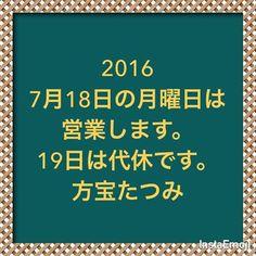 #うめぇもん営業日 店舗情報専用Instagram