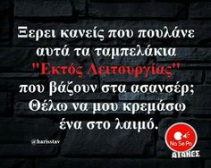 Funny Greek, Its Ok, Just For Fun, Funny Quotes, Lol, Humor, Memes, Pictures, Funny Phrases