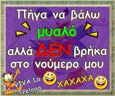 Funny Greek, Haha, Funny Quotes, Jokes, Reading, English, Humor, Funny Phrases, Ha Ha