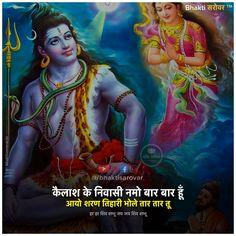 ॐ भूर्भुव: स्व: भगवते श्रीसांब सदा शिवाय नमः 🙏 #ShivShakti #Kashi #Uttarakhand #Annapurna #bholenath #maa #AnnapurnaTemple #shankar #bolenath #shivshankar #mahadev #mahakal #shivshambhu #shivbhakti #HinduTemple #MaaAnnpurna #India #Mahadev #Bhagwati #hindu #hindudharma #hinduism #festival #Blessings #BhaktiSarovar Success Quotes, Life Quotes, Hindu Quotes, Geeta Quotes, India Facts, Inspirational Quotes With Images, Lord Shiva, Disney Characters, Fictional Characters