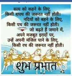 good morning wishes images in hindi Good Morning Wishes Love, Sunday Wishes, Good Morning Picture, Good Morning Flowers, Good Morning Images, Good Morning Motivational Messages, Good Morning Hindi Messages, Good Morning Inspirational Quotes, Motivational Quotes